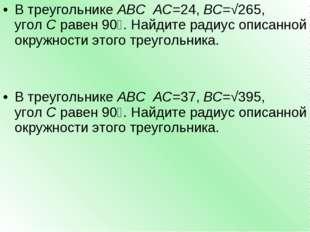 В треугольникеABCAC=24,BC=√265, уголCравен90∘. Найдите радиус описанно