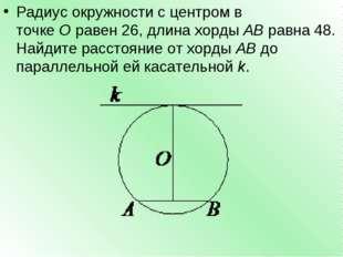 Радиус окружности с центром в точкеOравен 26, длина хордыABравна 48. Найд