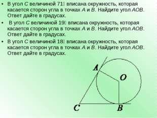 В уголCвеличиной71∘вписана окружность, которая касается сторон угла в точ