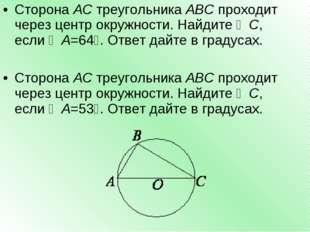 СторонаACтреугольникаABCпроходит через центр окружности. Найдите∠C, если