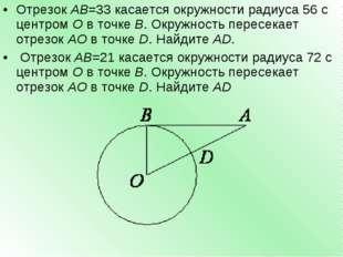 ОтрезокAB=33касается окружности радиуса 56 с центромOв точкеB. Окружност