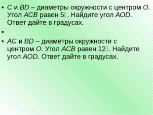 CиBD– диаметры окружности с центромO. УголACBравен5∘. Найдите уголAOD