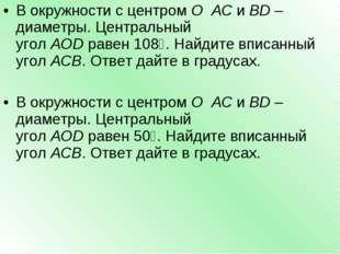 В окружности с центромOACиBD– диаметры. Центральный уголAODравен108∘