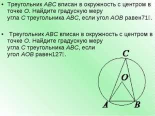 ТреугольникABCвписан в окружность с центром в точкеO. Найдите градусную ме