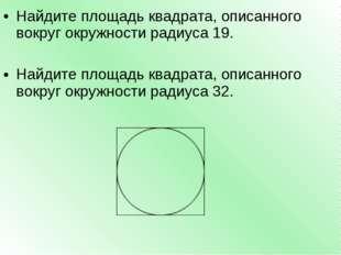 Найдите площадь квадрата, описанного вокруг окружности радиуса 19. Найдите пл