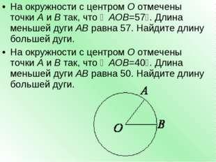 На окружности с центромOотмечены точкиAиBтак, что∠AOB=57∘. Длина меньш