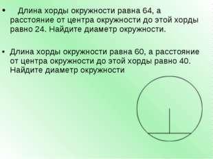 Длина хорды окружности равна 64, а расстояние от центра окружности до этой х