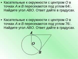 Касательные к окружности с центромOв точкахAиBпересекаются под углом64