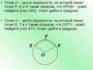 ТочкаO– центр окружности, на которой лежат точкиP,QиRтаким образом, чт