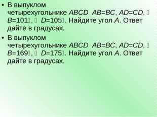 В выпуклом четырехугольникеABCDAB=BC,AD=CD,∠B=101∘,∠D=105∘. Найдите уго
