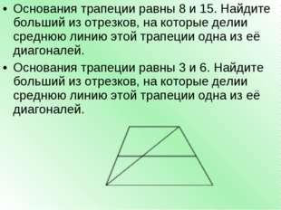 Основания трапеции равны 8 и 15. Найдите больший из отрезков, на которые дели