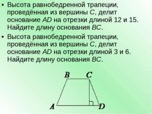Высота равнобедренной трапеции, проведённая из вершиныC, делит основаниеAD