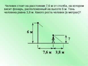 Человек стоит на расстоянии 7,6 м от столба, на котором висит фонарь, распол
