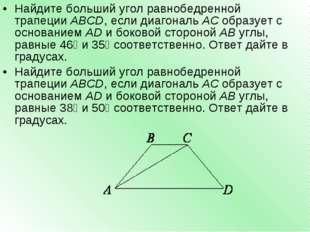 Найдите больший угол равнобедренной трапецииABCD, если диагональACобразует