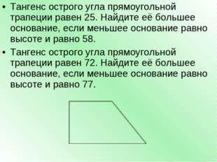 Тангенс острого угла прямоугольной трапеции равен25. Найдите её большее осно