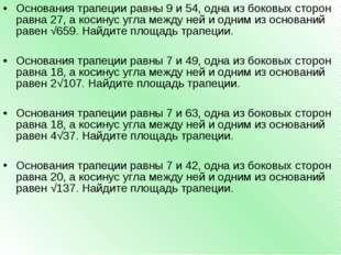 Основания трапеции равны 9 и 54, одна из боковых сторон равна27, а косинус у