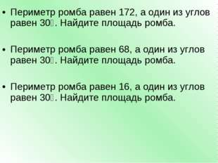 Периметр ромба равен 172, а один из углов равен30∘. Найдите площадь ромба. П