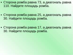 Сторона ромба равна 73, а диагональ равна 110. Найдите площадь ромба. Сторона