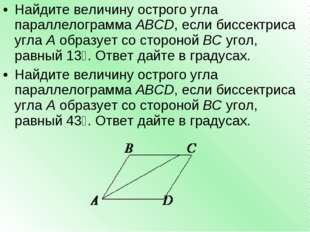 Найдите величину острого угла параллелограммаABCD, если биссектриса углаAо