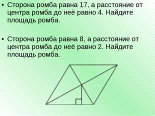Сторона ромба равна 17, а расстояние от центра ромба до неё равно 4. Найдите