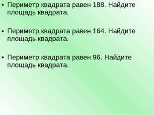 Периметр квадрата равен 188. Найдите площадь квадрата. Периметр квадрата раве