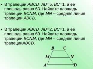 В трапецииABCDAD=5,BC=1, а её плошадь равна 63. Найдите площадь трапеции