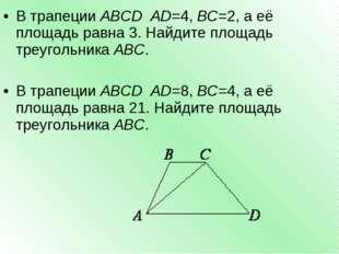 В трапецииABCDAD=4,BC=2, а её площадь равна 3. Найдите площадь треугольни