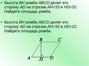 ВысотаBHромбаABCDделит его сторонуADна отрезкиAH=33иHD=32. Найдите п