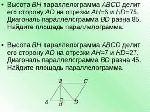 ВысотаBHпараллелограммаABCDделит его сторонуADна отрезкиAH=6иHD=75.