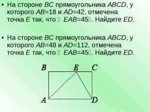 На сторонеBCпрямоугольникаABCD, у которогоAB=18иAD=42, отмечена точкаE
