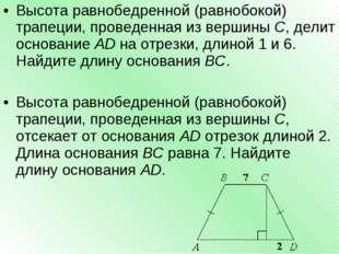 Высота равнобедренной (равнобокой) трапеции, проведенная из вершиныC, делит