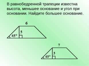 В равнобедренной трапеции известна высота, меньшее основание и угол при основ