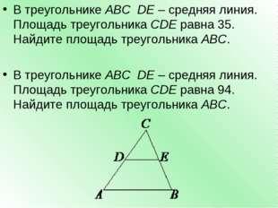 В треугольникеABCDE– средняя линия. Площадь треугольникаCDEравна 35. На