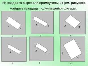 Из квадрата вырезали прямоугольник (см. рисунок). Найдите площадь получившейс