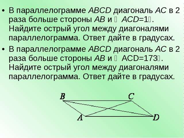 В параллелограммеABCDдиагональACв 2 раза больше стороныABи∠ACD=1∘. Най...