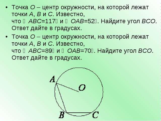 ТочкаO– центр окружности, на которой лежат точкиA,BиC. Известно, что∠A...