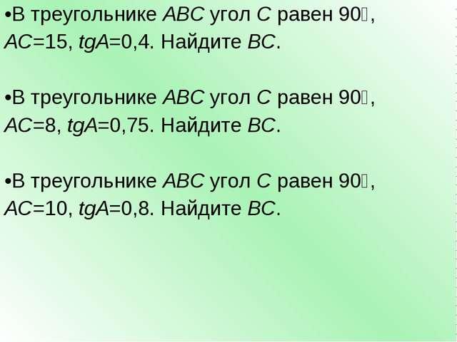 В треугольникеABCуголCравен90∘, AC=15,tgA=0,4. НайдитеBC. В треугольн...