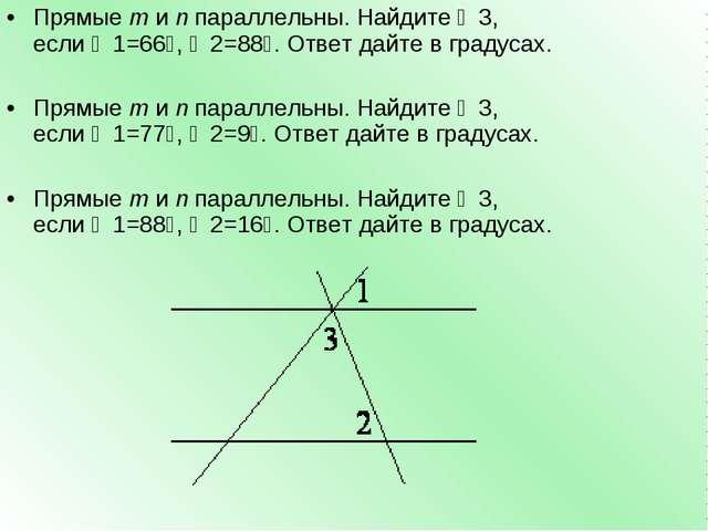 Прямыеmиnпараллельны. Найдите∠3, если∠1=66∘,∠2=88∘. Ответ дайте в град...