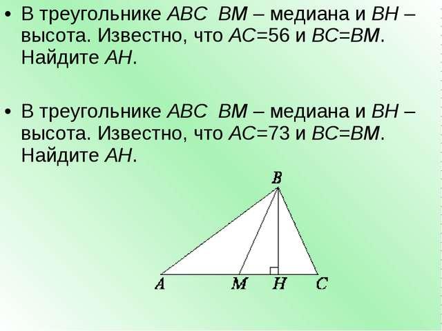 В треугольникеABCBM– медиана иBH– высота. Известно, чтоAC=56иBC=BM....