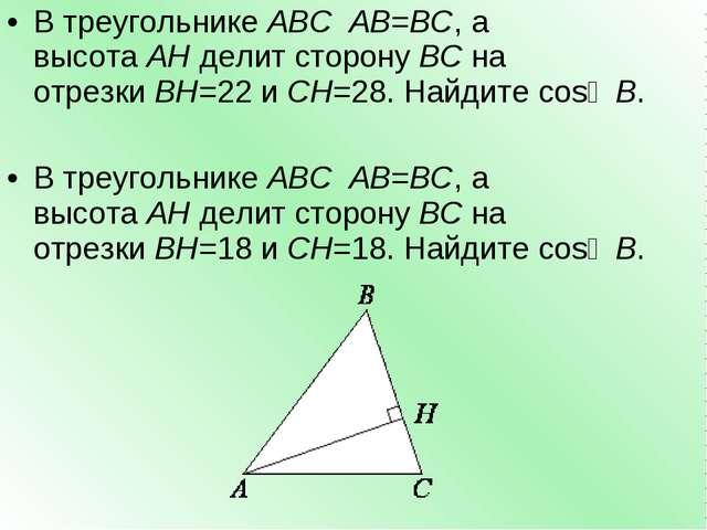 В треугольникеABCAB=BC, а высотаAHделит сторонуBCна отрезкиBH=22иCH...