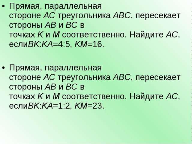 Прямая, параллельная сторонеACтреугольникаABC, пересекает стороныABиBC...