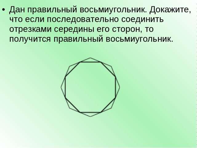 Дан правильный восьмиугольник. Докажите, что если последовательно соединить о...