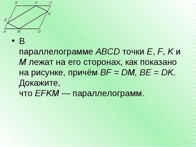 В параллелограммеАВСDточкиE,F,KиМлежат на его сторонах, как показано...