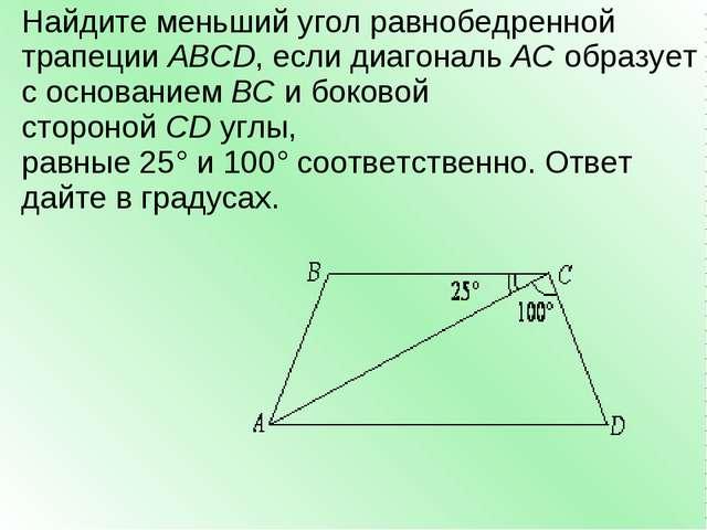 Найдите меньший угол равнобедренной трапецииABCD, если диагональАСобразуе...