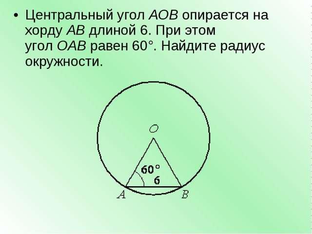 Центральный уголAOBопирается на хордуАВдлиной 6. При этом уголОАВравен...
