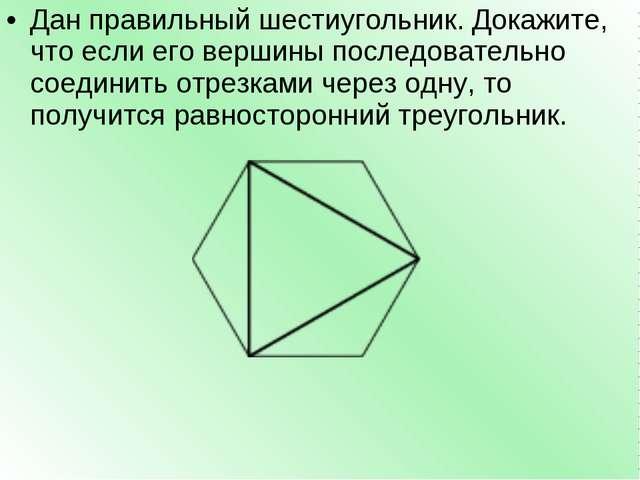 Дан правильный шестиугольник. Докажите, что если его вершины последовательно...