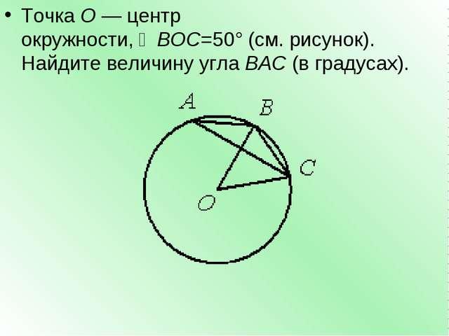 ТочкаО—центр окружности,∠BOC=50°(см. рисунок). Найдите величину углаBAC...