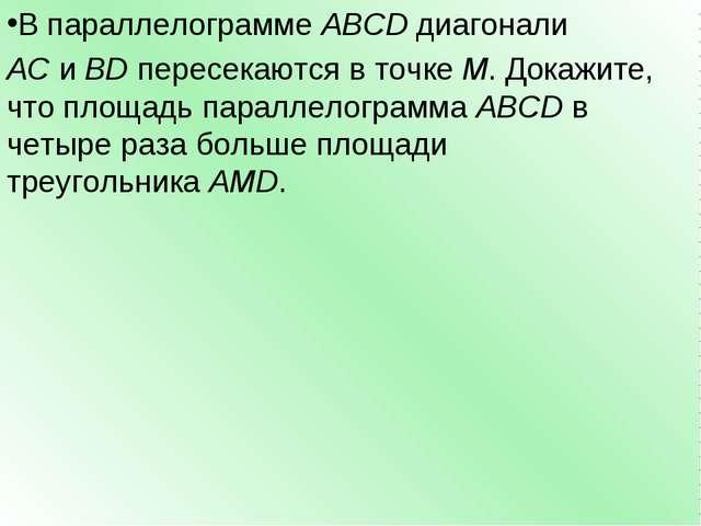 В параллелограммеABCDдиагонали ACиBDпересекаются в точкеM. Докажите, ч...