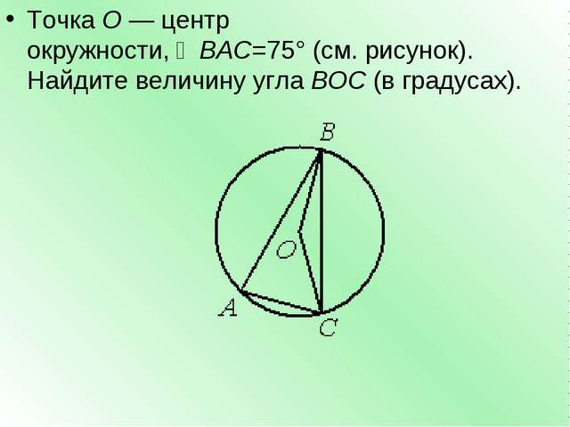 ТочкаО—центр окружности,∠BAC=75°(см. рисунок). Найдите величину углаBOC...