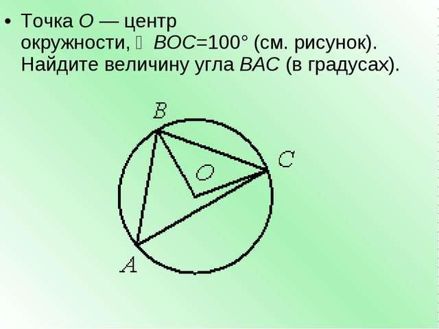 ТочкаО—центр окружности,∠BOC=100°(см. рисунок). Найдите величину углаBA...